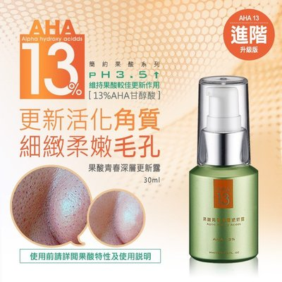 MOMUS AHA13 果酸青春深層更新露30 ml。13% 果酸。代謝老廢角質/黑毛孔。緊緻毛孔不泛油光