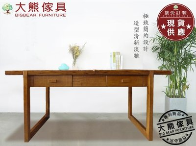 【大熊傢俱】大熊自然餐桌 原木桌 餐桌 電腦桌 長方桌 帶抽桌 泡茶桌 會議桌 書桌 實木餐台 咖啡桌 另售餐椅