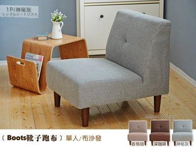 【班尼斯國際名床】~日本熱賣‧Boots靴子跑布(單人沙發‧無抱枕)‧布沙發/復刻沙發!