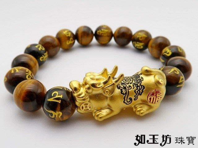 如玉坊珠寶  硬金彩繪圖騰貔貅虎眼手鍊  黃金手鍊  純金手鍊  A123563