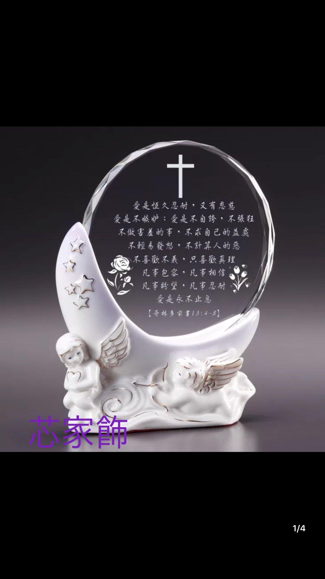 芯家飾基督教禮品專區~阿法瓷水晶十字架天使愛得真諦經文福音受洗禮物生日禮物福音禮品