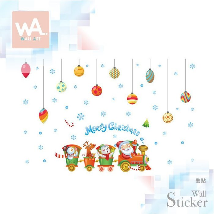 Wall Art 大量 聖誕節壁貼 繽紛火車 吊飾吊球 彩色雪花 營業店面 門口玻璃櫥窗