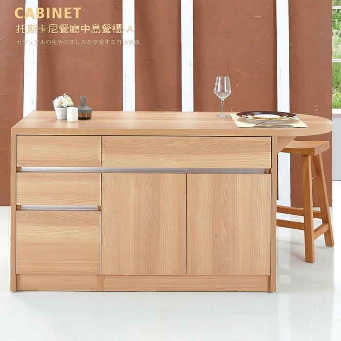【UHO】 托斯卡尼系統中島餐櫃-A 耐燃系統板 免運費HO18-713-1