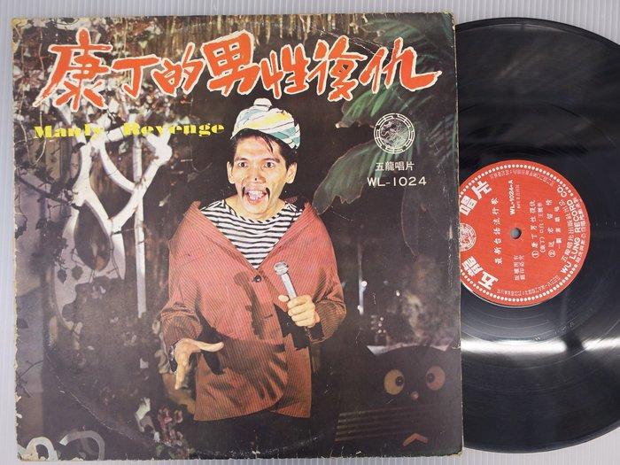 【柯南唱片】康丁//男性的復仇//der>>LP