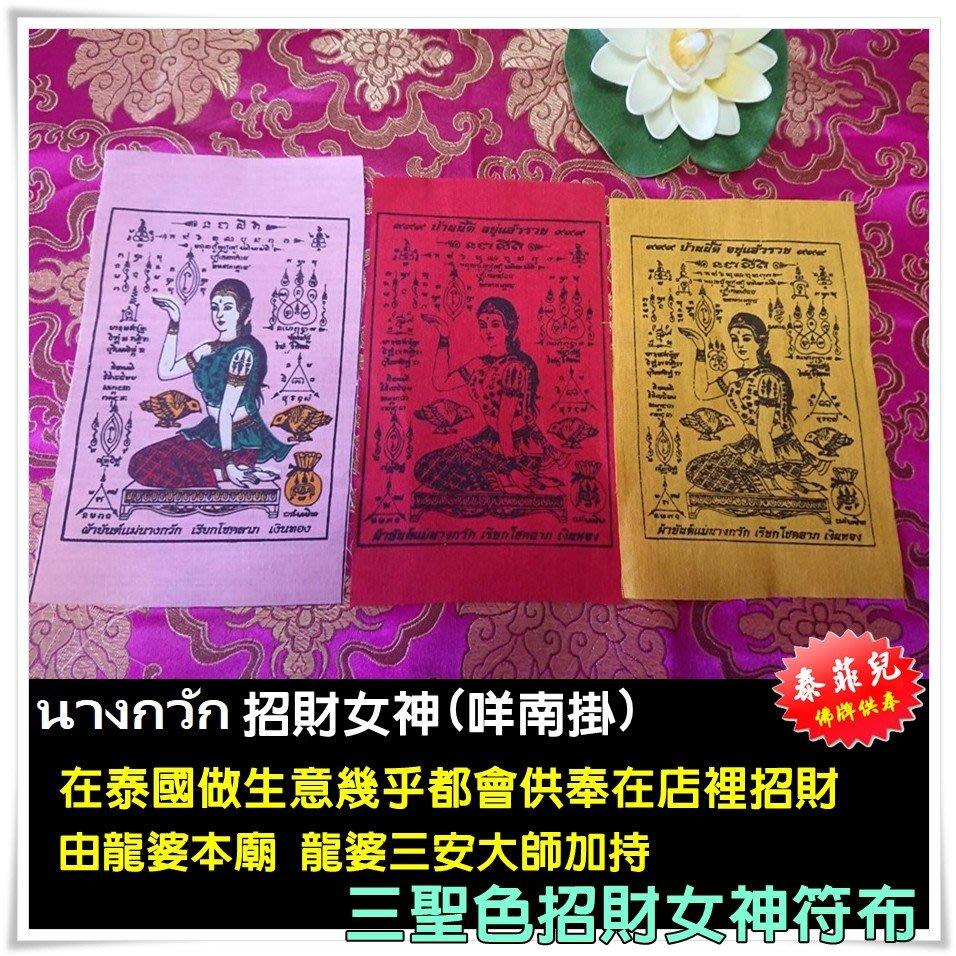 【泰菲兒】現貨招財女神符布 佛牌 符布 招財女神 聖物(129元)