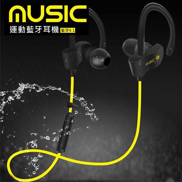【Love Shop】送大禮包+freesolo 運動型藍牙耳機4.1 耳掛式4.0 無線音樂跑步雙耳塞式耳機NCC認證