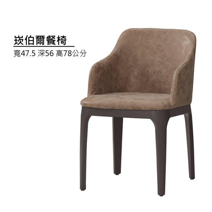 【DH】商品貨號G518-3商品貨號《柏爾》布餐椅(圖一)細膩優質.主要地區免運費