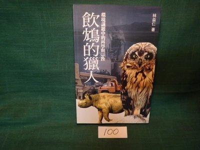 【愛悅二手書坊 05-49】飲?的獵人 林益仁 著者 元尊文化