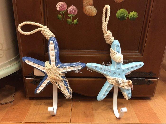 台中~可愛小舖傢俱傢飾~復古鄉村風地中海海洋風鐵木製海星貝殼掛勾麻繩單鉤壁架單掛勾游泳池海