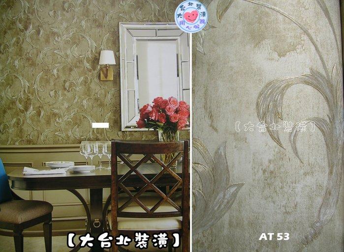 【大台北裝潢】AT無紡布現貨壁紙* 精緻花紋 仿舊風古典藤(2色) 每支820元