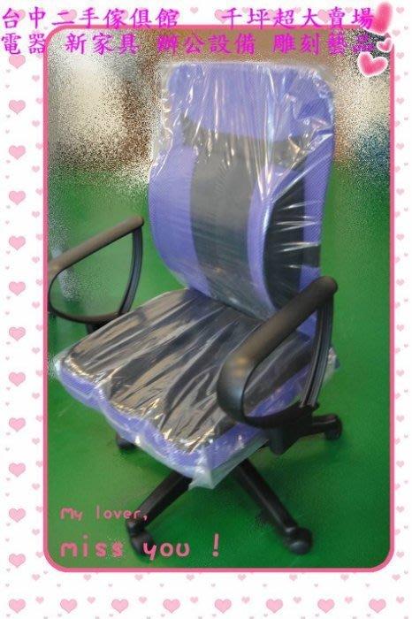 樂居二手家具  BN-A03*全新透氣網辦公椅 護腰電腦椅*書桌椅 補習班桌椅 大學椅 課桌椅 台中台北桃園新竹二手傢俱
