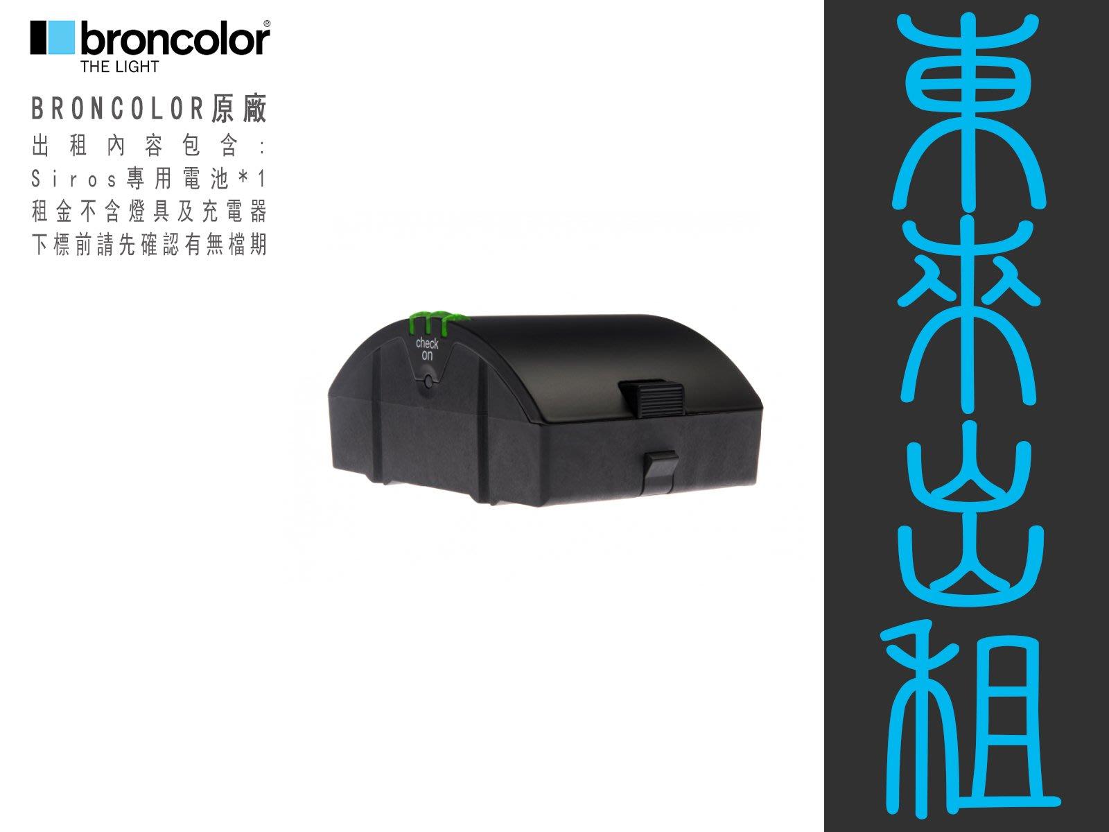 東來攝影器材出租 BRONCOLOR 原廠 SIROS 專用電池 出租