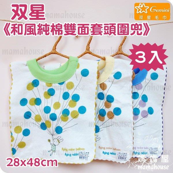 和風純棉雙面套頭圍兜.3入》紗布細緻.毛巾吸水.雙星嬰兒口水巾【媽媽屋】