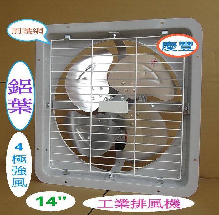 慶豐牌 14吋【4極強風】工業排風機 4葉鋁葉【過熱保護】排風機.排風扇.抽風機.抽風扇.慶豐電機 CF-1414-3