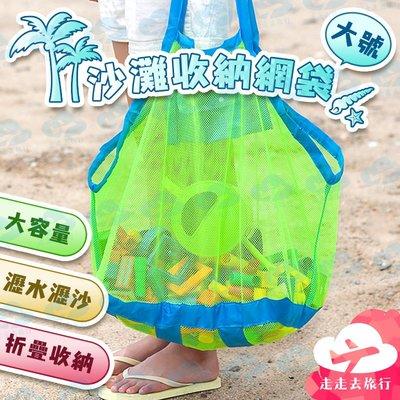走走去旅行99750【GD090】大號沙灘網袋 沙灘挖沙玩具包 兒童貝殼玩具收納袋 2色可選