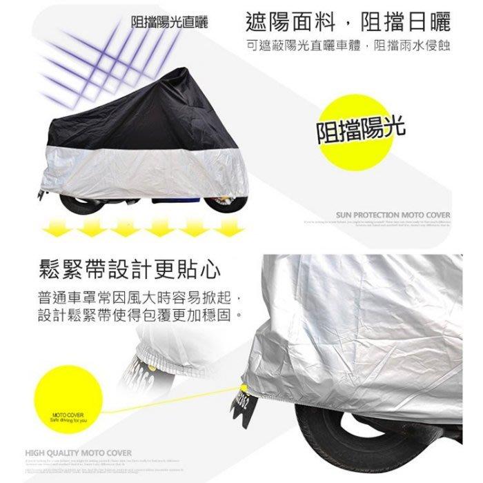 《阿玲》加厚機車套 KYMCO光陽 K-XCT300i ABS 防塵套 機車罩 防曬套 適用各型號機車