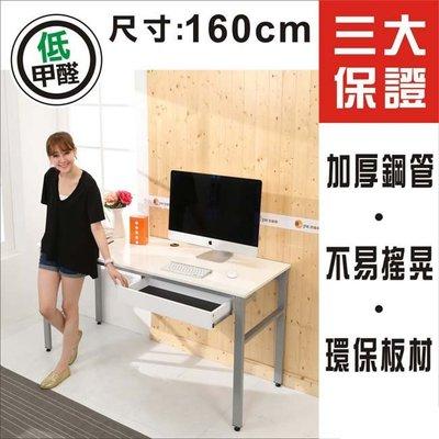 辦公室/電腦室【家具先生】環保低甲醛鏡面160公分穩重型單抽屜/電腦桌/附電線孔電腦椅電視櫃I-B-DE046WH-DR