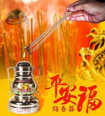 點香器【和義沉香】《編號W24》平安福點香器 再送瓦斯瓶一罐 點火器 黃金點香器 電子點火器 攜帶型點香器一個$1700
