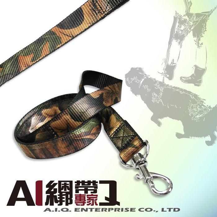 A.I.Q.綑綁帶專家- LT2335A狗牽繩 2.5cm x 100cm 各種犬種狗牽繩 落葉迷彩