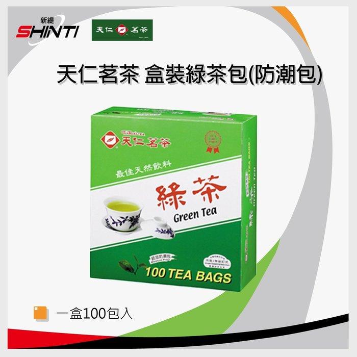 【優惠中*五盒免運】天仁茗茶 盒裝 綠茶 / 烏龍茶 / 阿薩姆紅茶  防潮包 一盒100入