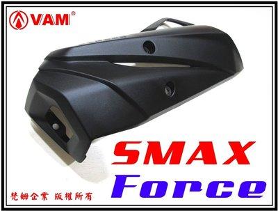 ξ梵姆ξ YAMAHA FORCE 原廠排氣管防燙蓋 (SMAX可直上)