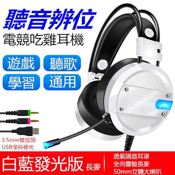 頭戴式耳麥 電腦耳機 電競遊戲耳麥 發光耳機 頭戴式電競耳機 有線帶話筒CF電競必備 友柏 A10 長麥發光版