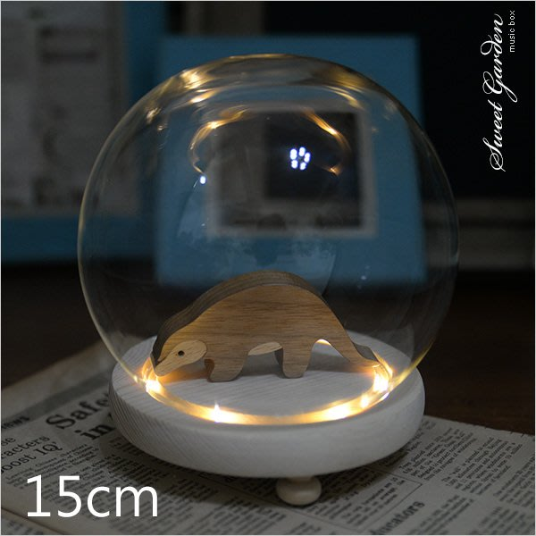Sweet Garden, 15cm球型玻璃罩+帶燈原木底座(含腳) LED燈 擺飾防塵罩 永生花乾燥花設計 台中自取