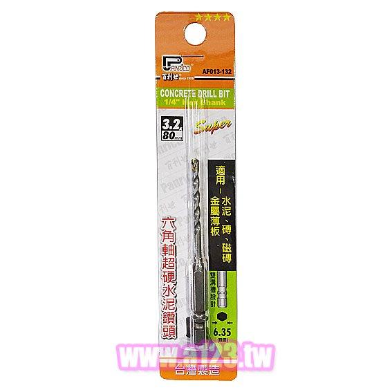 【含稅】Panrico 六角軸超硬水泥鑽頭 3.2x80mm AF013-132 鑽尾 電鑽 電動工具