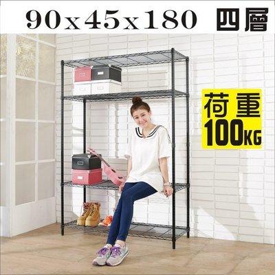 臥室/書房/客廳【家具先生】烤漆90x45x180cm強固型鎖接管加高四層架/波浪架R-DA-SH091BK