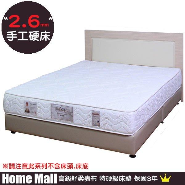 HOME MALL~特硬級手工2.6棉質表布彈簧床墊-加大12000元(台北縣市免運費)保固5年