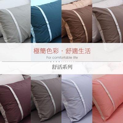 《40支紗》信封式枕套2入【共8色】舒活系列 100%精梳棉 -麗塔寢飾-