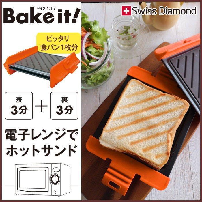 現貨 瑞士 Swiss Diamond Bake it! 瑞仕鑽石微波烘烤盤 熱壓吐司 帕尼尼