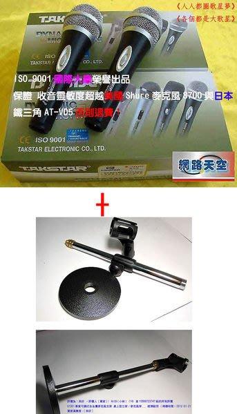 E-340動圈式KTV 麥克風(一支)+專業可調式全金屬麥克風支架 網路天空