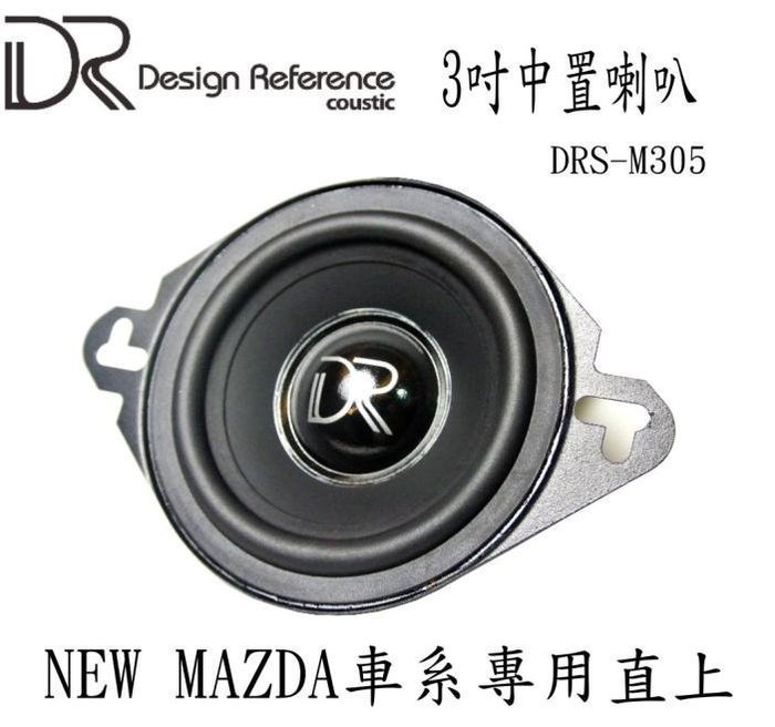 DR coustic 專用款中置喇叭(MAZDA/FORD/SUBARU/TOYOTA含專用線組無損直上)適用多種車款