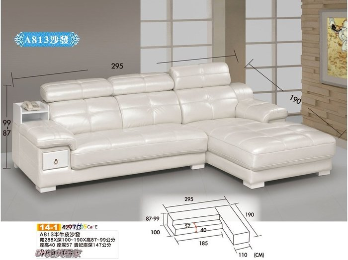 【DH】商品貨號Q14-1商品名稱《A813》L型半牛皮面造型沙發組。枕頭:可調高底。細膩雅緻。主要地 免運費