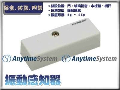安力泰系統~SAS-10R 保全防盜系統專用→木板震動 壁面震動感知器