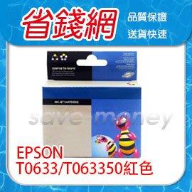 EPSON T0633紅色 相容墨水匣  EPSON  C65/CX3500/R230