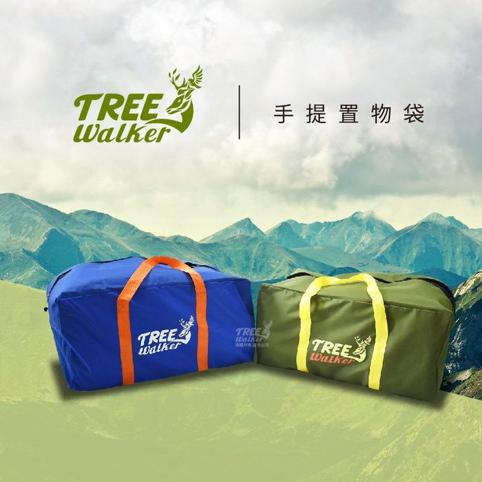【TreeWalker露遊】221026-1手提置物袋 萬用大型手提袋 環保購物袋 露營野餐 居家收納-2色