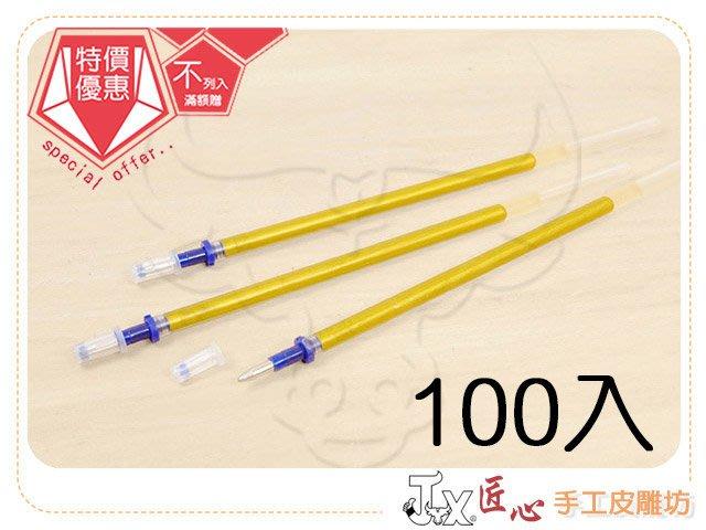☆ 匠心手工皮雕坊 ☆ 水性金筆(有蓋)100入(C209-100) /皮革 拼布 工藝材料