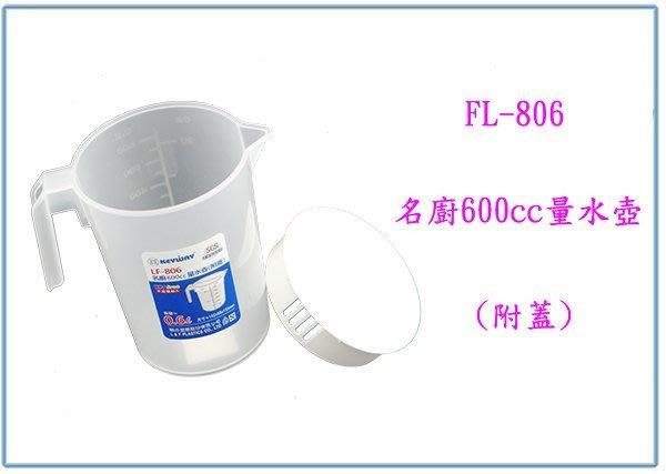 『 峻呈 』(全台滿千免運 不含偏遠 可議價) 聯府 LF806 名廚600cc量水壺(附蓋) 開水壺 果汁壺 茶水壺