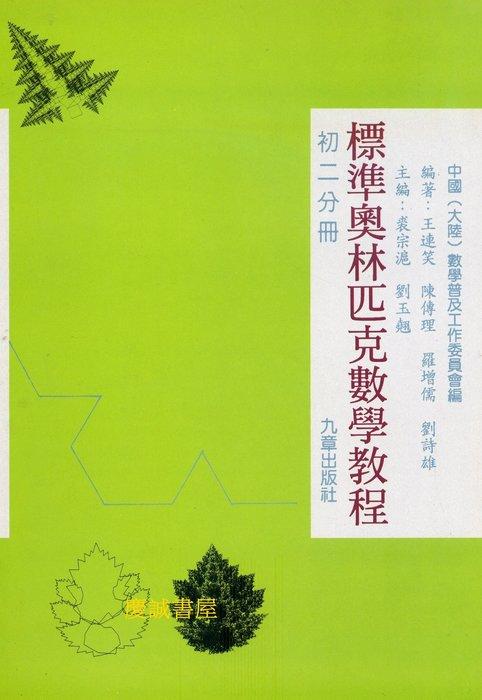 ◎慶誠書屋◎九章--標準奧林匹克數學教程、練習冊 (初二分冊,全新二本合售)