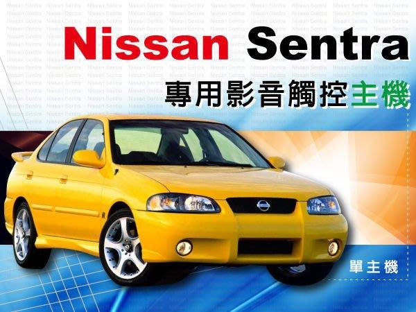 九九汽車音響Nissan Sentra.DVD觸控螢幕主機 (單主機) 板橋店.台北.桃園.新竹!