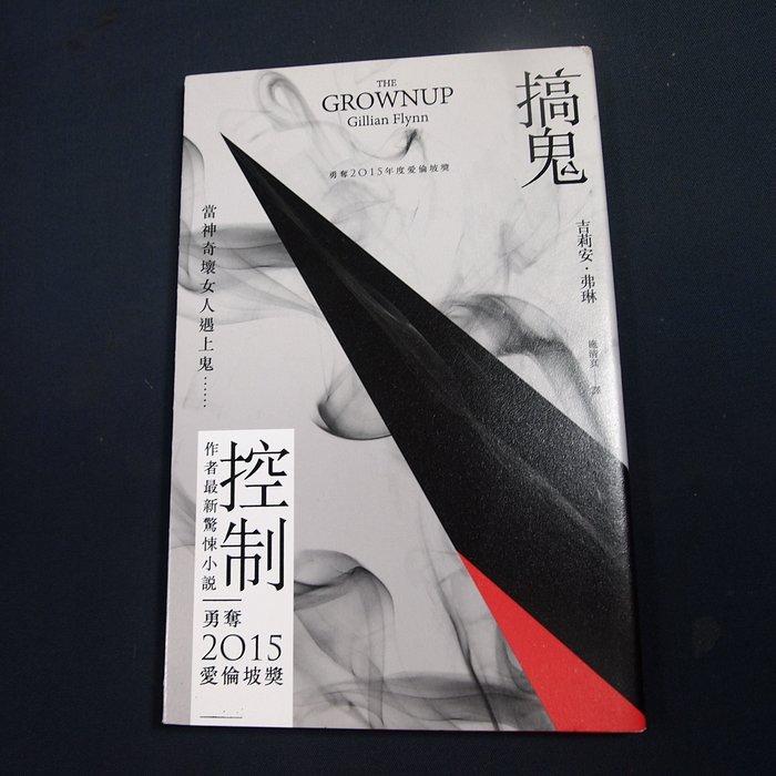 【懶得出門二手書】《搞鬼》ISBN:9571364711│時報出版│吉莉安‧弗琳│九成新(B11G54)