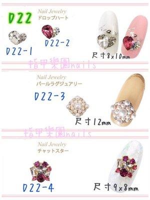 【指甲樂園nails】美甲光療水晶 日本同款 新娘款結婚款 愛心 星星 珍珠合金飾品『D22』