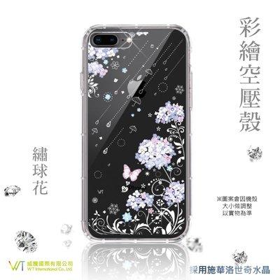 【WT 威騰國際】WT® iPhone 6/7/8 (4.7共用) 施華洛世奇水晶 彩繪空壓殼 軟殼 -【繡球花】
