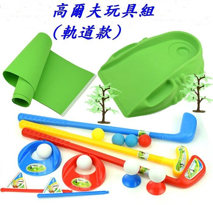 兒童高爾夫玩具 戶外 室內 球類 運動 兒童 玩具 高爾夫球(軌道款式組)