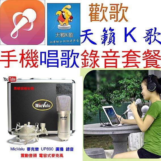 要買就買中振膜 非一般小振膜 收音更佳: 手機K歌線 + 電容式麥克風麥克樂 Micvalu UP890