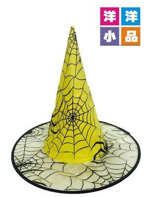 【洋洋小品】【大蜘蛛巫婆帽-黃】萬聖節.聖誕節.cosplay造型舞會表演服裝道具頭飾巫婆帽,魔法帽