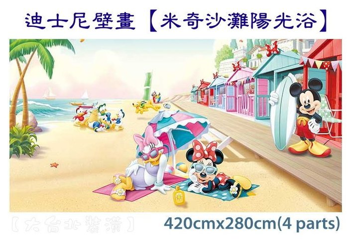 【大台北裝潢】迪士尼大型壁畫* 無紡布材質 兒童房主題牆壁紙 --米奇沙灘陽光浴--