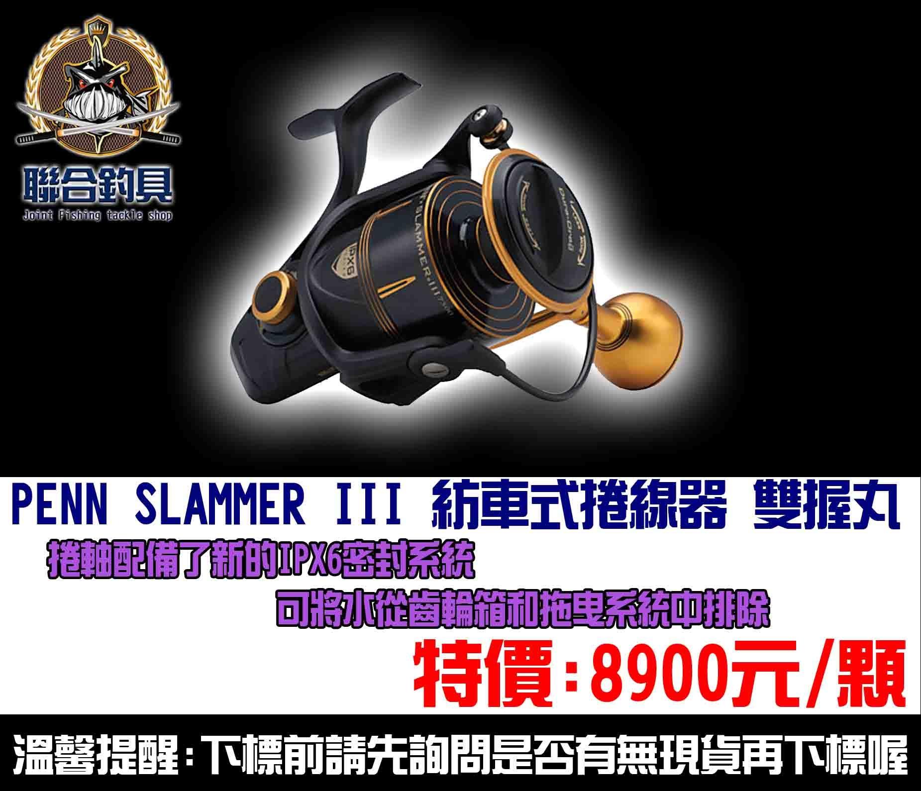 【聯合釣具-竹南店】PENN SLAMMER III 8500